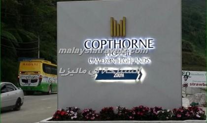 فندق كوبثورن كاميرون هايلاند