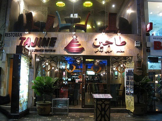 مطعم طاجين كوالالمبور ماليزيا