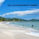 Cenang Beach صور شاطئ سينانج لنكاوي الاجمل