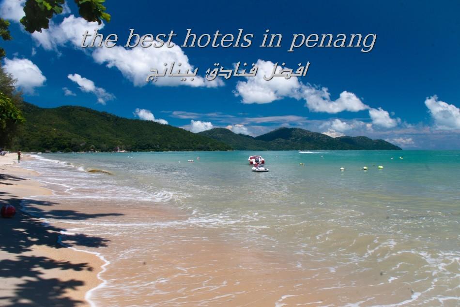 أفضل فنادق بينانج