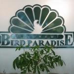 عند المدخل حديقة الطيور في جزيرة لنكاوي ماليزيا
