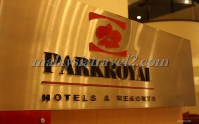 فندق بارك رويال فى بينانج 4536887243_df5c203b63-400x250.jpg