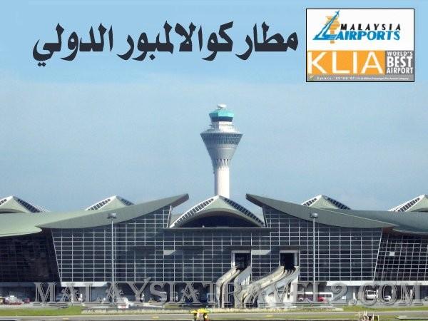 Kuala Lumpur International Airport صور و تقرير مطار كوالالمبور الدولي