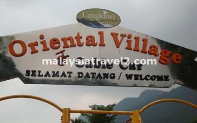 Oriental Village in Langkawiالقرية الشرقية في لنكاوي