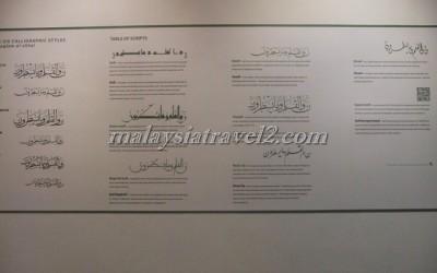 islamic arts museum kuala lumpur المتحف الاسلامي في كوالالمبور27