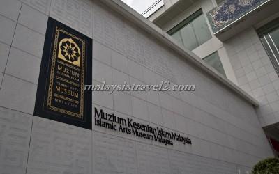 islamic arts museum kuala lumpur المتحف الاسلامي في كوالالمبور9