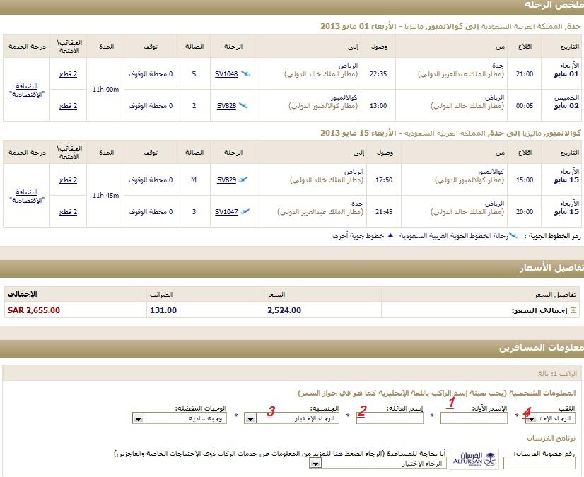 اسعار التذاكر الدولية الى ماليزيا 2013