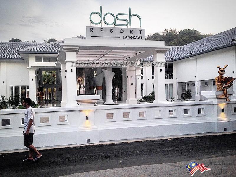 فندق داش في لنكاوي
