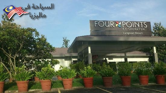 Four Points by Sheraton Langkawi4