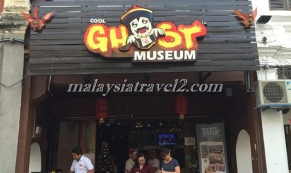 Ghost Museum Penang صور و اسعار متحف الاشباح بينانح