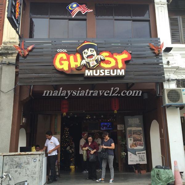 Ghost Museum Penang15