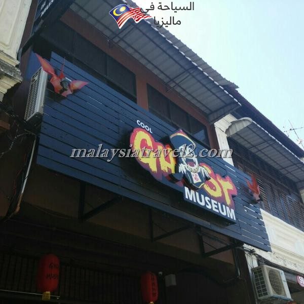 Ghost Museum Penang18