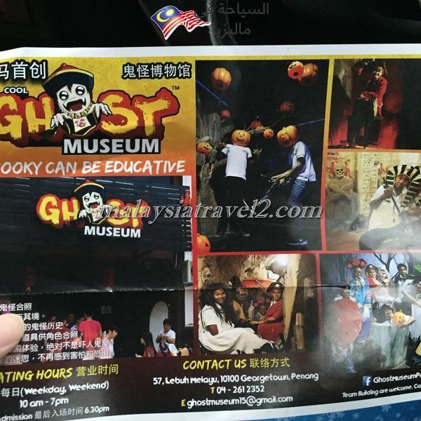 Ghost Museum Penang19