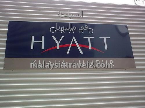Grand Hyatt Kuala Lumpurفندق جراند حياة كوالالمبور بوكينج 1