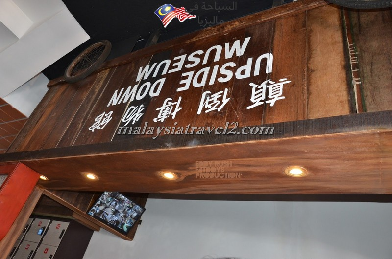 Upside Down Museum penang13