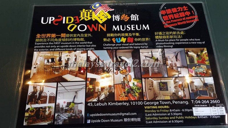 Upside Down Museum penang14