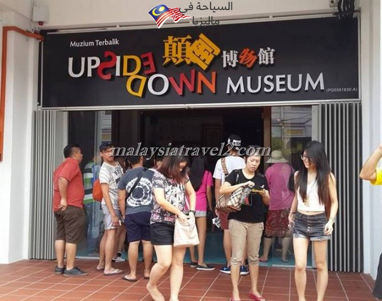 Upside Down Museum penang8