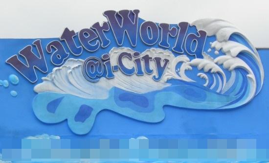 WaterworldiCityEntrance