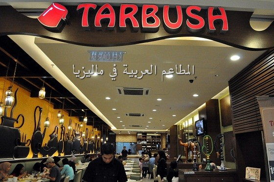 arabic-restaurants