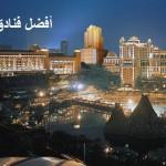 أفضل فنادق سيلانجور |العرب المسافرون