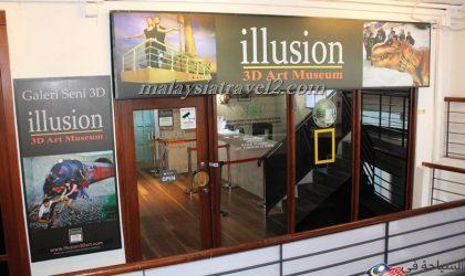 متحف الخدع البصرية في كوالالمبور Illusion 3D Art Museum