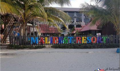 فندق ماليبيست لنكاوي الاقتصادي Malibest Resort Langkawi