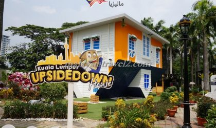 Upside Down House KL صور البيت المقلوب كوالالمبور